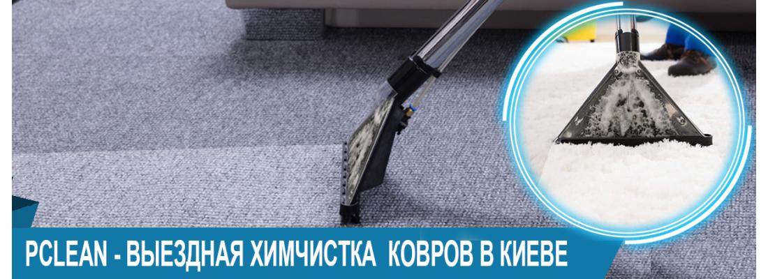 Химчистка ковров в Киеве