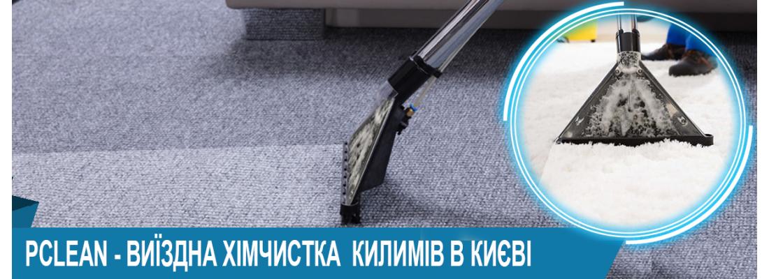 Хімчистка килимів в Києві