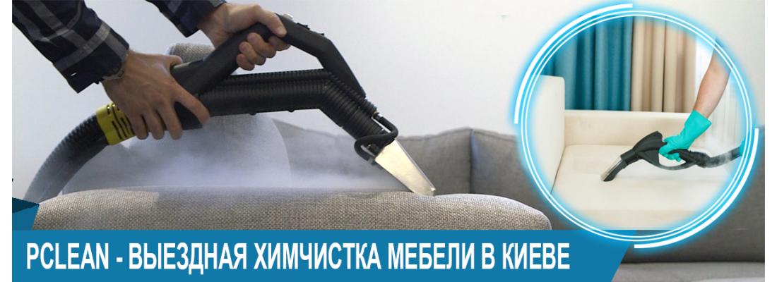 Химчистка диванов Киев