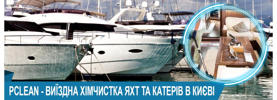 Хімчистка яхт та катерів в Києві