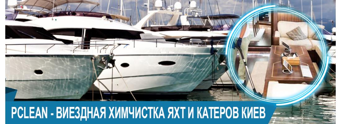 Выездная химчистка яхт и катеров в Киеве