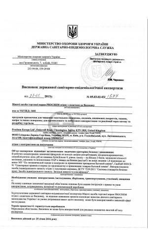Сертификат -выездная химчистка pclean